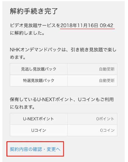 u-next7
