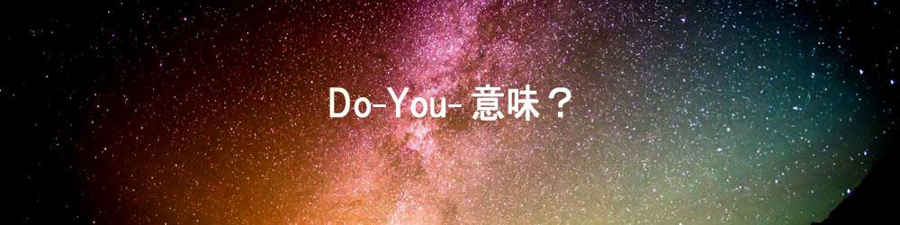 Do-You-意味?