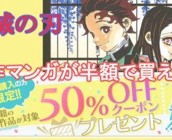 kimetsu50%off