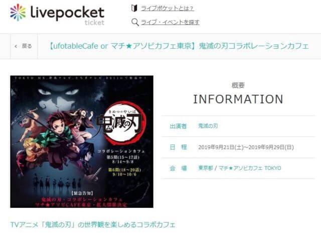 ufotable_tokyo2