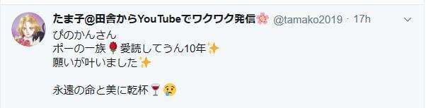 icon_comment_tama