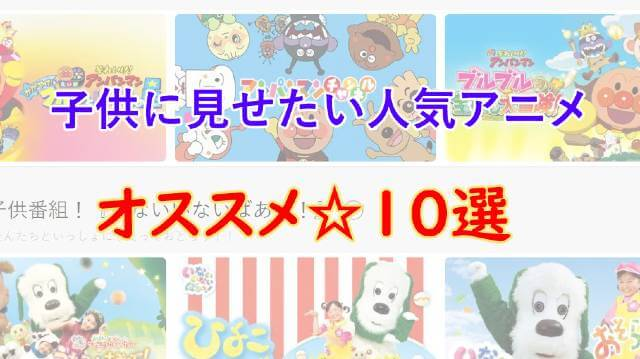 kids_anime0-6