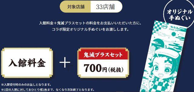 gokuraku_towel