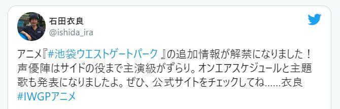 iwgp-anime1