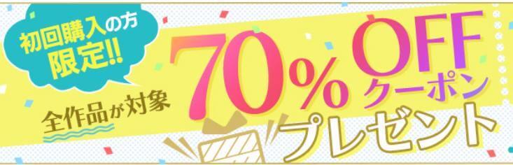 70%offクーポン