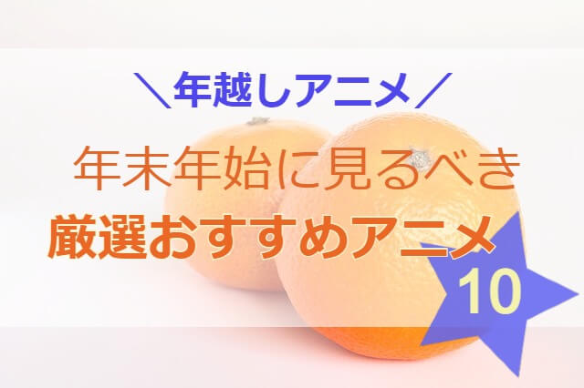 countdown-anime