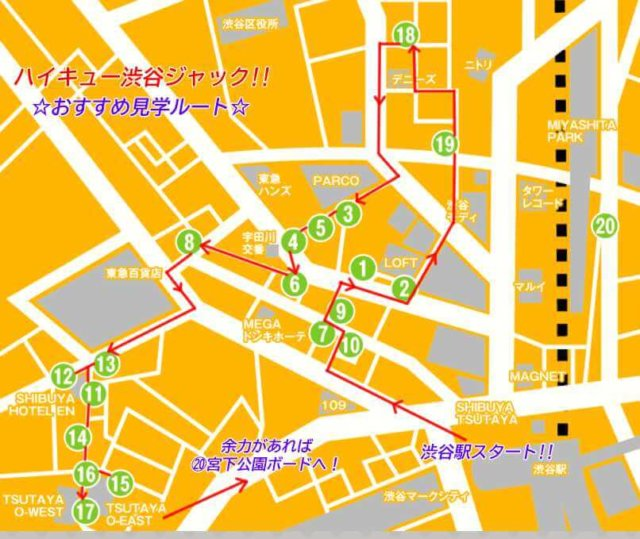 hq2020shibuya_map