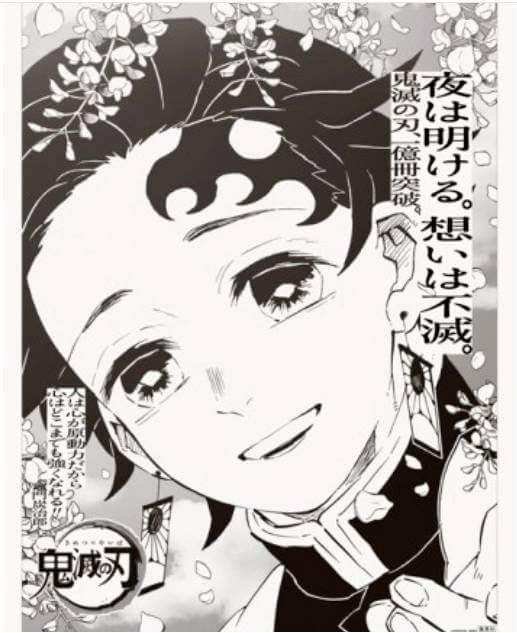kimetsu_paper0