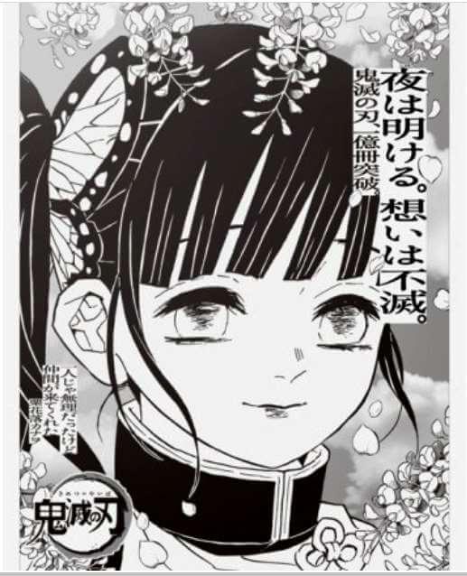 kimetsu_paper1