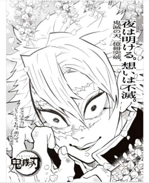 kimetsu_paper11