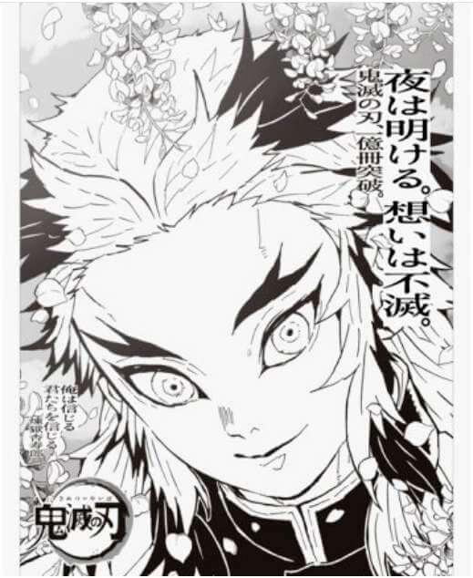 kimetsu_paper12