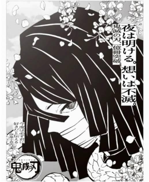 kimetsu_paper14