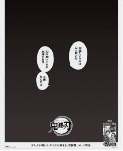 kimetsu_paper15