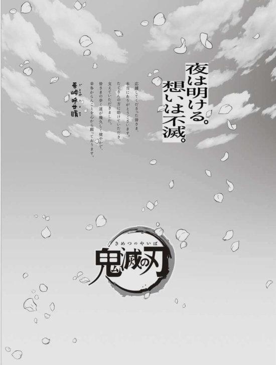 kimetsu_paper16