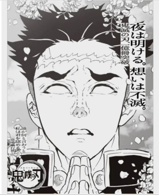 kimetsu_paper2