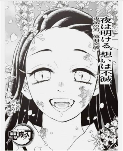 kimetsu_paper3