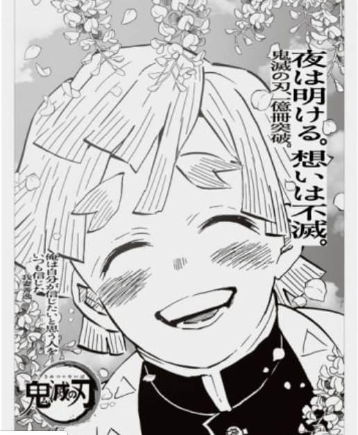 kimetsu_paper4