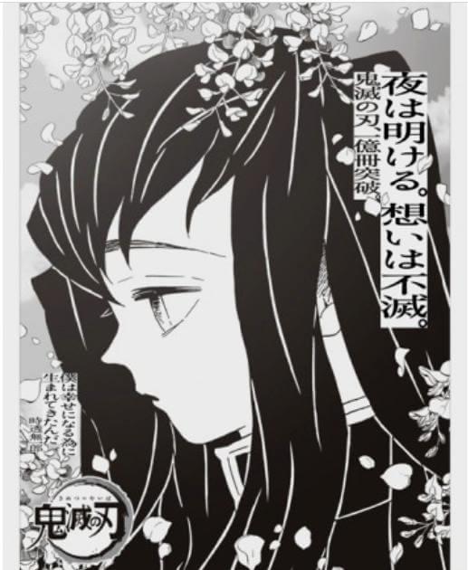 kimetsu_paper5