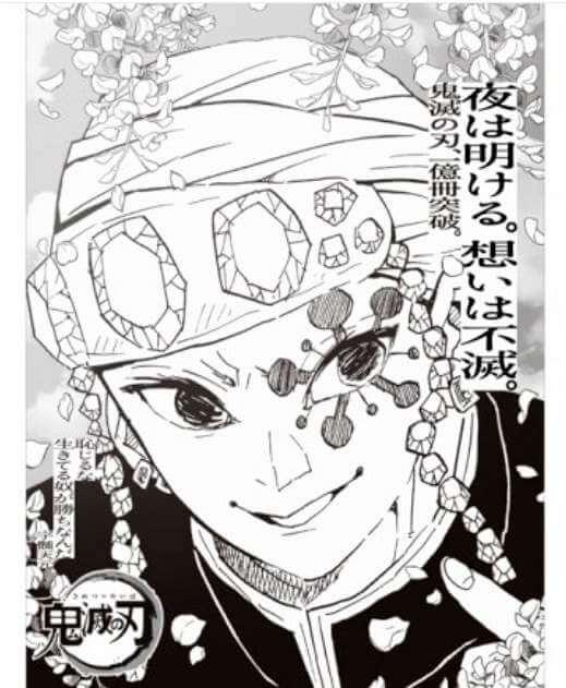 kimetsu_paper7