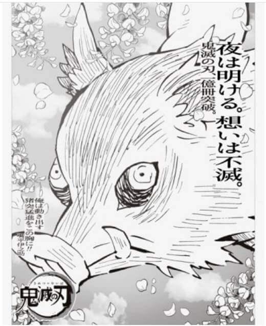kimetsu_paper9